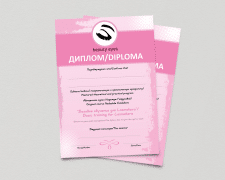 Diploma for Beauty eyes