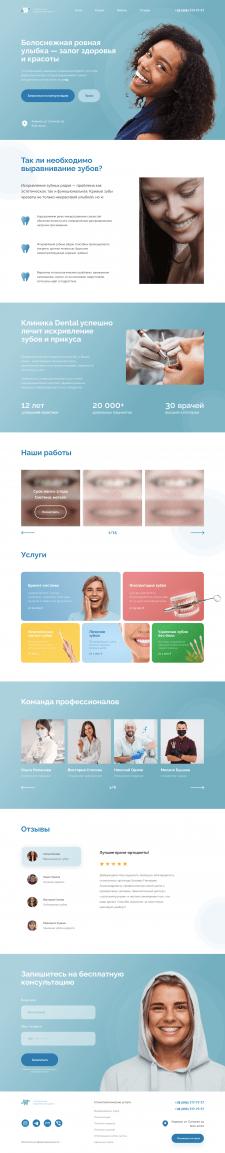 Лендинг для стоматологии
