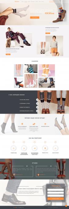 Landing page интернет бутик по продаже носков