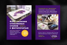 Коммерческие листовки, Polygraphy, flyer
