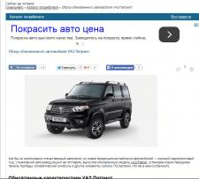 Обзор обновленного автомобиля УАЗ Патриот