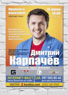 Графический дизайн. Афиша Карпачёв