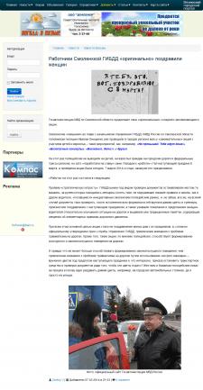 Работники Смоленккой ГИБДД «оригинально»...