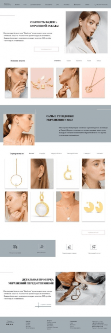 Landing page for an online jewelry store