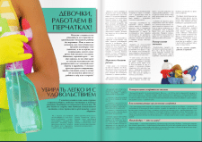 Статья для корпоративного журнала