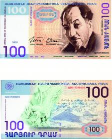 Эскиз армянской валюты номиналом 100 драм