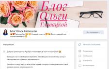 Блог Ольги Главацкой