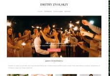 Личный сайт фотографа