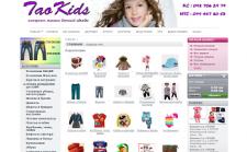 Интернет магазин детской одежды под заказ из Китая