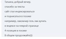 Выход статей в ТОП Яндекса