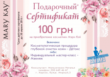 сертификат Мэри Кэй