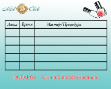 Календарь для записи