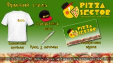 """Фирменный стиль """"Pizza Sector"""""""