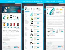 Сайт интернет магазина техники