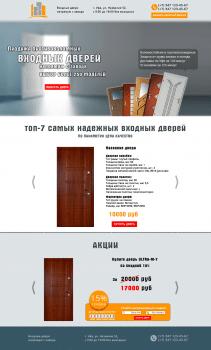 Landing Page - для фирмы продающей двери