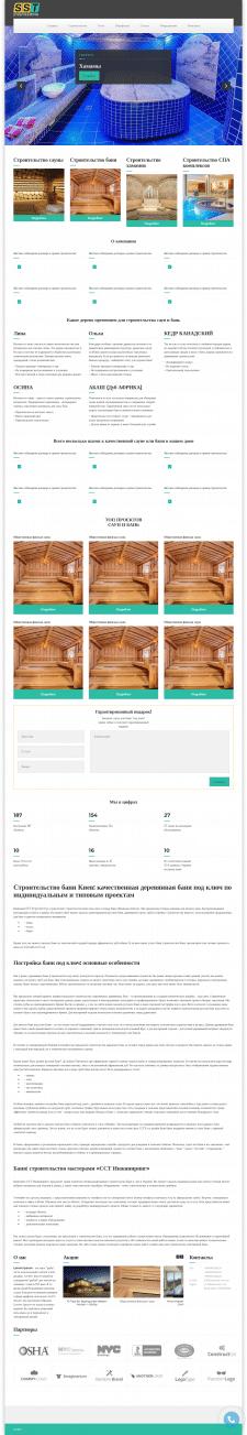 Редизайн сайта по ремонту баней на WordPress