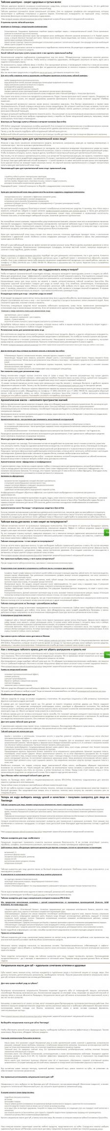ЖЕНСКИЕ | Интернет-магазин косметики Spa-Consulta