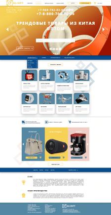 Дизайн сайта для товаров из китая