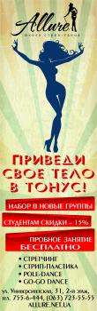 Рекламный макет для студии танцев