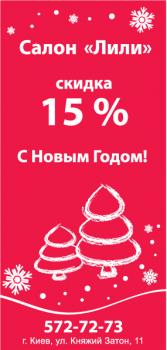 """""""Новогодняя скидка"""""""