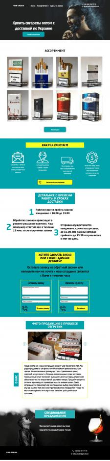 Интернет магазин на ВП ukr-tabak