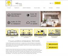 Сайт для дизайн студии WeCreate