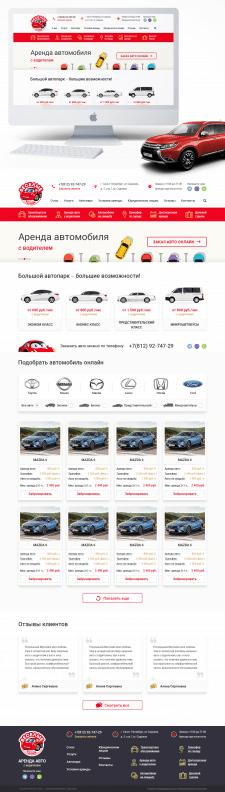 """Дизайн сайта услуг по аренде авто """"Веселые тачки"""""""
