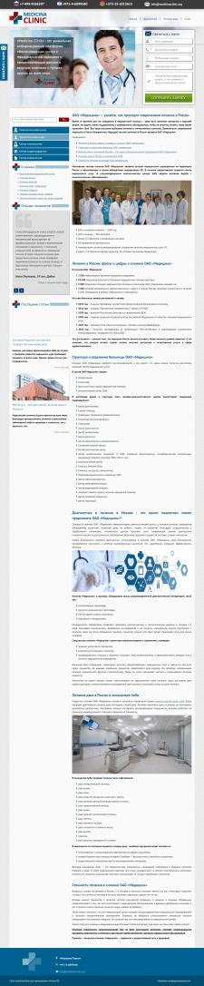Главная страница сайта www.medicinaclinic.org