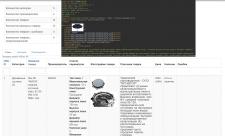 Создание файла-выгрузки на Розетку