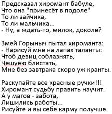 Стихи в стиле ЛИМЕРИК о хиромантах
