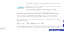 СЕО статья про innosilicon