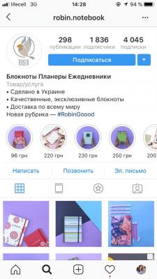 Написание текстов для Instagram магазина