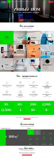 Smart Home Service