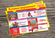 Реклама в маршрутках (А-4)