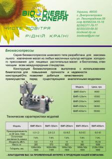 """Страница из каталога компании """"Биодизель Dnepr"""""""
