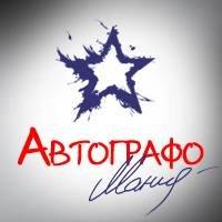 Серия биографий знаменитостей для avtografomania