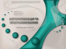 Обложка мультимедийного учебника