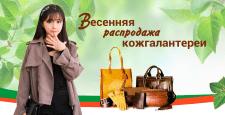 Рекламный баннер о распродаже кожгалантереи