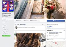 Продвижение салона красоты в социальных сетях