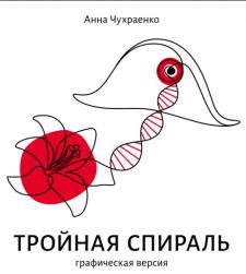 Литературное редактирование романа на рус. языке
