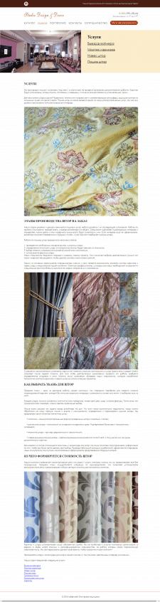 Текст для страниц услуг студии дизайна штор