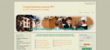 Сайт школы №7  г.Киев