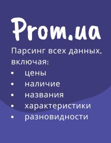 Парсинг товаров на Prom.ua