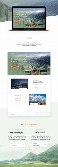 Презентация главной страницы сайта о путешествиях