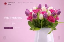 Дизайн первой страницы сайта