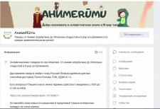 интернет-магазин аниме и k-pop товаров «АнимеRumu»