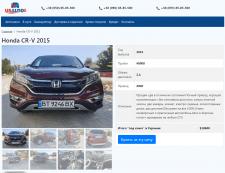 Сайт продажи автомобилей