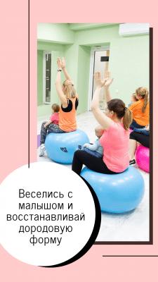 Креатив для рекламы фитнес-занятий для беременных