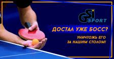 Рекламный баннер теннисных столов