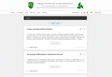 Веб-приложение для университета